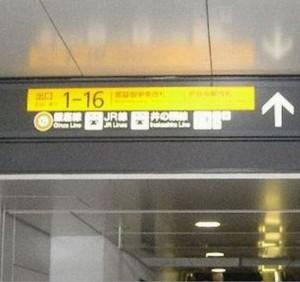 東急東横田園都市半蔵門副都心線渋谷ヒカリエ出口改札