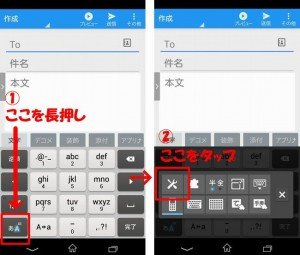 Androidアンドロイド予測変換削除方法