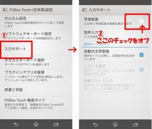 Androidアンドロイドスマホ予測変換削除リセット方法やり方非表示