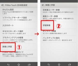 Androidアンドロイド予測変換削除