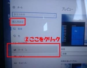 Windows10コンピューター