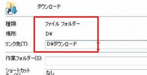 ダウンロードDドライブ保存