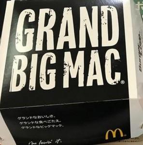 グランドビッグマック