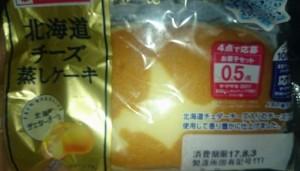 北海道チーズ蒸しケーキ1
