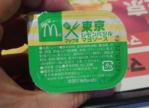 東京レモンバジルマヨソース