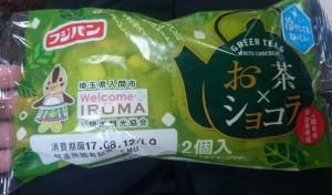 お茶×ショコラ1
