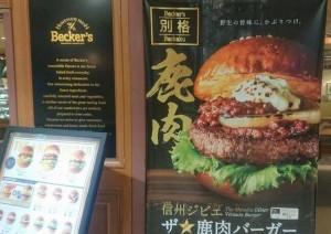 ベッカーズ鹿肉バーガー1