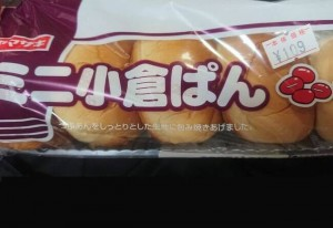ヤマザキミニ小倉ぱん1