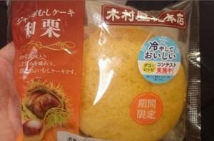 ジャンボ蒸しケーキ 和栗1
