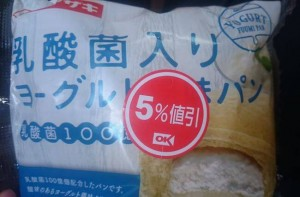 乳酸菌入りヨーグルト風味パン1