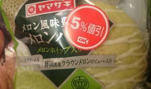 メロン風味豊かなメロンパン1