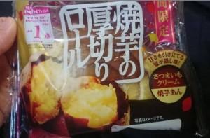 焼芋の厚切りロール1