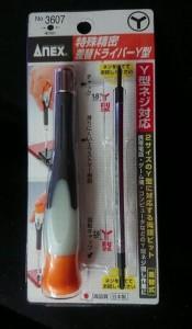 ポケモンGOプラス修理2