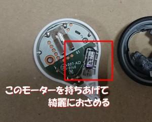 ポケモンGOプラス修理5