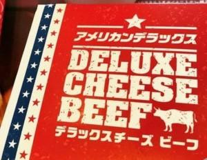 デラックスチーズビーフ3