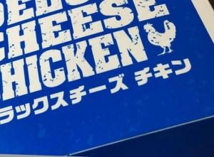 デラックスチーズチキン3