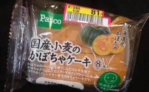 国産小麦のかぼちゃケーキ1
