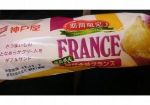 神戸屋鳴門金時フランス1