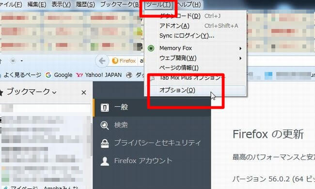 Firefoxのダウングレード方法1
