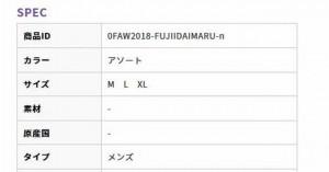 UJIIDAIMARUセレクション2018