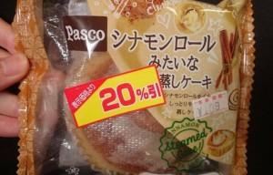 シナモンみたいな蒸しケーキ1