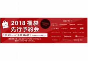 HARE福袋2018