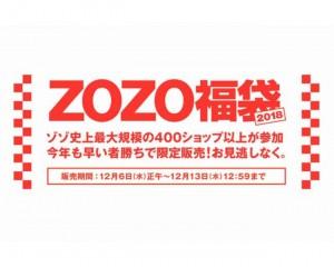ZOZO福袋2018