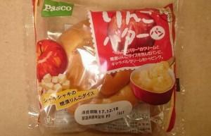りんごバターパン1