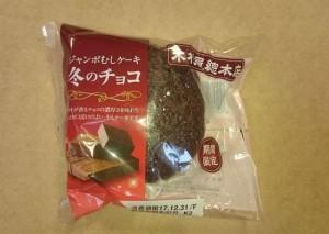 木村屋ジャンボ蒸しケーキ冬のチョコ1