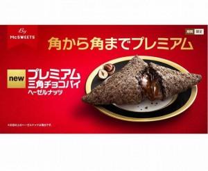 三角チョコパイプレミアムヘーゼルナッツ1