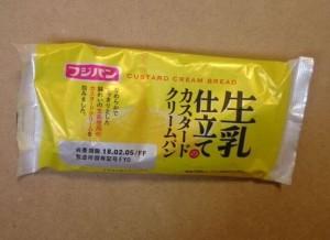 生乳仕立てカスタードクリームパン1