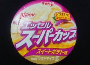 スーパーカップスイートポテト味1