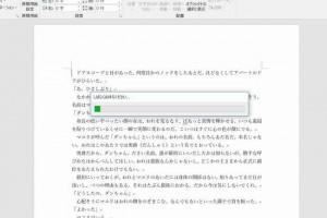 Word原稿用紙設定8