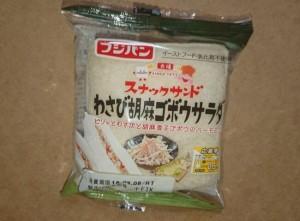 わさび胡椒ゴボウサラダ1