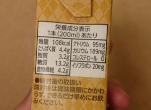 豆乳飲料シナモン4