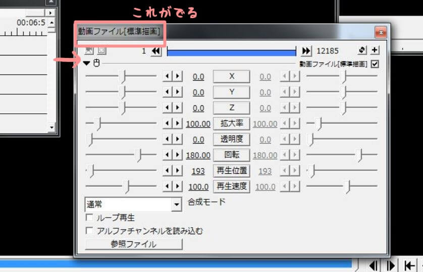 aviutl動画ファイル[標準描画]2