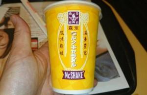 マックシェイク森永ミルクキャラメル1