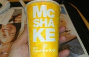 マックシェイク森永ミルクキャラメル2