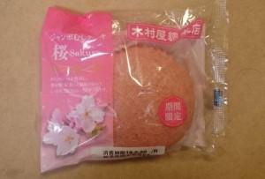 木村屋ジャンボ蒸しケーキ桜1