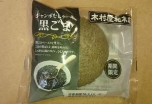 木村屋ジャンボ蒸しケーキ黒ごま1