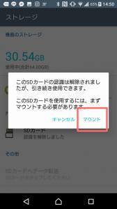 SDカードのマウント4
