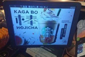 加賀棒ほうじ茶フラペチーノ1