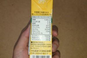 キッコーマン豆乳飲料マンゴーラッシー4