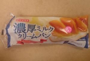 濃厚ミルククリームパン1
