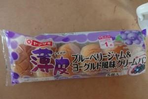 薄皮ブルーベリージャム&ヨーグルト風味クリーム1