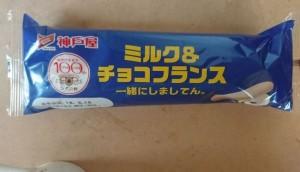 神戸屋「ミルク&チョコフランスいっしょにしましてん1