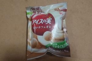 アイスの実白いカフェオレ1