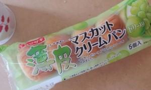 薄皮マスカットクリーム1