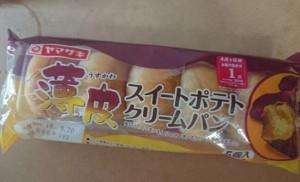 薄皮スイートポテトクリームパン1