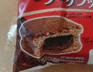 ザクザククッキーパン9